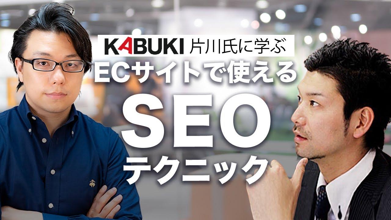 対談動画:ECサイトで使えるSEOテクニック
