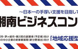湘南ビジネスコンテスト
